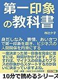 第一印象の教科書。「身だしなみ」「表情」「あいさつ」で第一印象を磨き、ビジネスの人間関係を円滑にする10分で読めるシリーズ