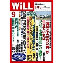 月刊WiLL (ウィル) 2016年 09月号 [雑誌]