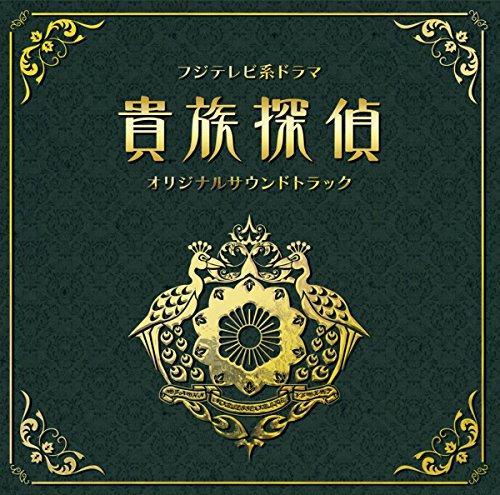 フジテレビ系ドラマ「貴族探偵」オリジナルサウンドトラック