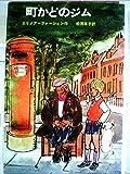 町かどのジム (1965年) (新しい世界の童話シリーズ〈1〉)