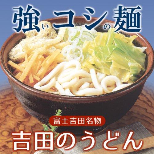 平井屋 富士吉田名物 吉田のうどん 6人前セット(3人前×2袋) つゆ(スープ)付き