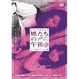 風たちの午後 【デジタルリマスター版】 [DVD]