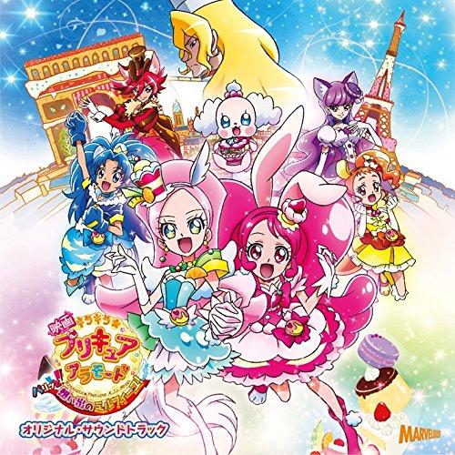映画 キラキラ☆プリキュアアラモード -パリッと!想い出のミルフィーユ!-