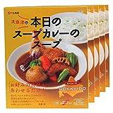 大泉洋の本日のスープカレーのスープ 5食セット(アイデアレシピ付き) ※具材なし