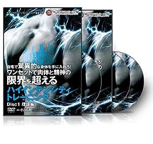 小川淳の『自宅で驚異的な身体を手に入れろ!ワンセットで肉体と精神の限界を超えるハイインテンシティトレーニング』