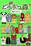 ツモっ子どうぶつの森 (近代麻雀コミックス)
