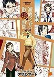 瀧鷹之介の散歩時間(1) (RYU COMICS)