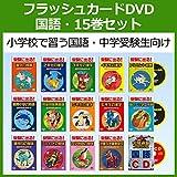 小学国語DVD全15巻 フラッシュカード 中学受験対策(1~6年生の漢字 ことわざ 慣用句 四字熟語 他)星みつる式