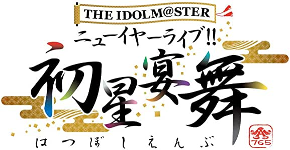 THE IDOLM@STER ニューイヤーライブ!! 初星宴舞 LIVE Blu-ray 絢爛装丁版 (完全生産限定)