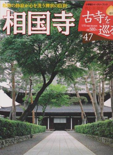 週刊 古寺を巡る 47号(2008/1/15) 相国寺