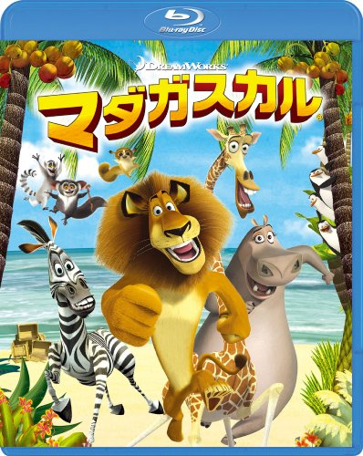 マダガスカル [Blu-ray]の詳細を見る