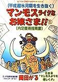 マンモスライクなお嬢さま!! 1 (アクションコミックス)