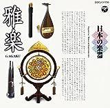日本の楽器(10)~雅楽~