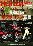 HONDA Bikes 2018 (ホンダバイクス2018) (エイムック)