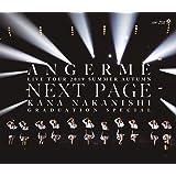 アンジュルムライブツアー2019夏秋「NextPage」~中西香菜卒業スペシャル~[Blu-ray](特典なし)