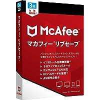 マカフィー リブセーフ 最新版 (台数無制限/3年用) ウィルス対策 セキュリティソフト 何台でもインストール可能 [パ…