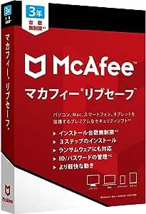 マカフィー リブセーフ 3年用 [パッケージ版] Win/Mac/iOS/Android対応