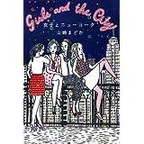 女子とニューヨーク