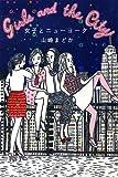 女子とニューヨーク 画像