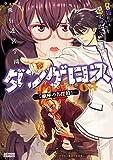 飛行迷宮学園ダンゲロス(4)-蠍座の名探偵-(4) (アクションコミックス)