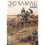 プラ・エディションズ ディオラマグ VOL. 6 日本語版 写真集 書籍 PLADIO006J