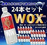 飲む酸素 高濃度酸素リキッドWOX 新世代酸素水ウォックス (24本セット)