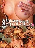 高遠映像 入浴中のぬるぬるおっぱいマッサージ Vol.2 [DVD]
