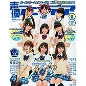 声優アニメディア 2015年 08 月号 [雑誌]