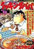 クッキングパパ 鍋編 アンコール刊行 (講談社プラチナコミックス)