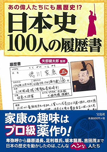 あの偉人たちにも黒歴史!? 日本史100人の履歴書の詳細を見る