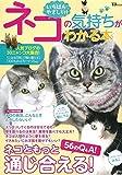 いちばんやさしい! ネコの気持ちがわかる本 (TJMOOK) 画像