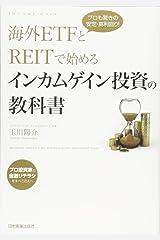 海外ETFとREITで始めるインカムゲイン投資の教科書 単行本