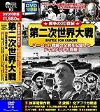 戦争の20世紀 第二次世界大戦[DVD]