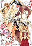 ROSE GARDEN (プラザCOMIX Hollyセレクション / 禾田 みちる のシリーズ情報を見る