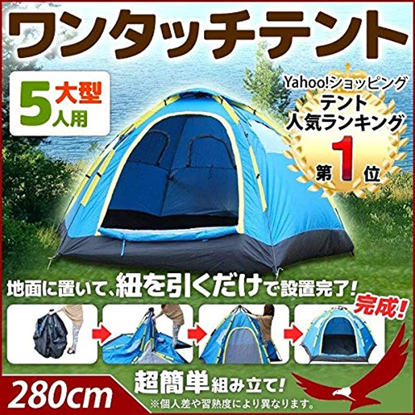 邪魔する退屈支配するテント キャンプ ドーム 5人用 簡単設営 ワンタッチテント 大型 組み立て 簡単 耐水加工 アウトドア レジャー 天窓 イベント スポーツ 登山 屋外