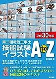 第二種電気工事士技能試験イラストAtoZ 平成30年版