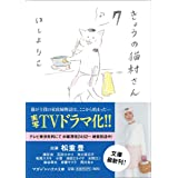 きょうの猫村さん 7 (マガジンハウス文庫)