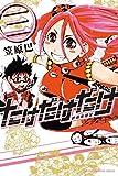 たけだけだけ?武田系限定?(3) (月刊少年ライバルコミックス)