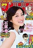 週刊少年マガジン 2015年35号[2015年7月29日発売] [雑誌]