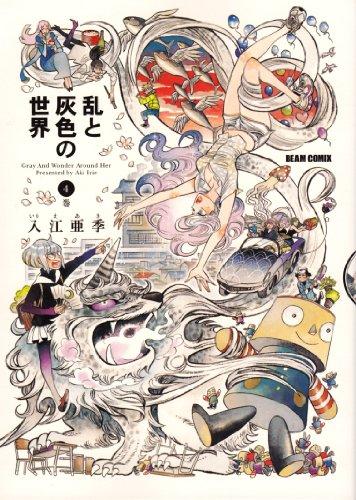 乱と灰色の世界 4巻 (ビームコミックス)の詳細を見る
