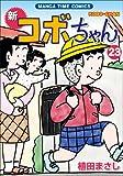 新コボちゃん(23) (まんがタイムコミックス)