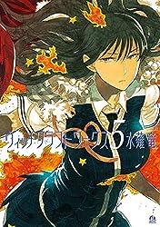 ウィッチクラフトワークス(5) (アフタヌーンコミックス)