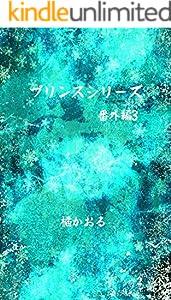 プリンスシリーズ 3巻 表紙画像