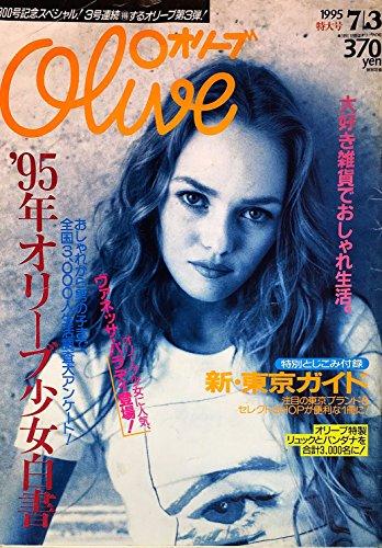 olive (オリーブ) 1995年 7月 3日号 '95年オリーブ少女白書