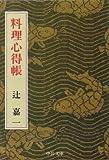 料理心得帳 (中公文庫 M 92-4)