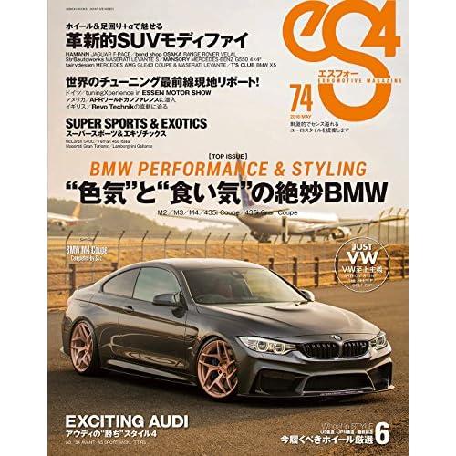 eS4(エスフォー)No.74 2018年5月 (GEIBUN MOOKS)
