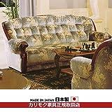 カリモク ソファ・3人掛け/UP79モデル 金華山張 長椅子