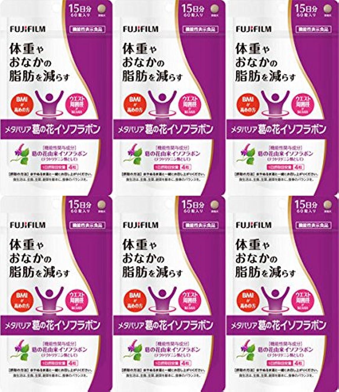ナイトスポット悪魔クリーナー【6個セット】メタバリア 葛の花イソフラボン 60粒