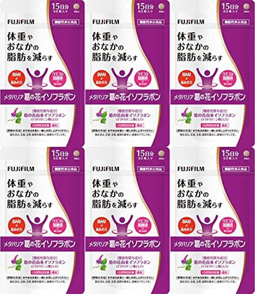 【6個セット】メタバリア 葛の花イソフラボン 60粒