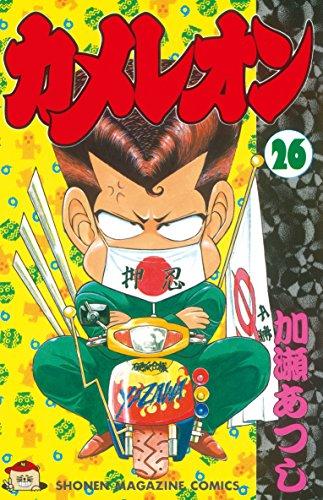 カメレオン(26) (週刊少年マガジンコミックス)